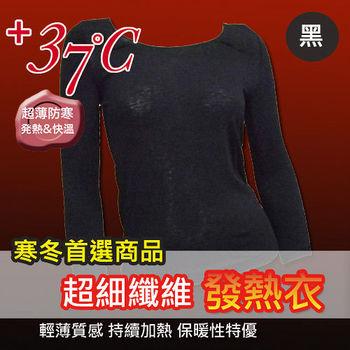【莎莉絲】台灣製恆溫調節素面V領無痕超輕薄發熱衣(黑)