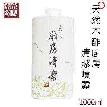 【木酢達人】天然木酢廚房清潔噴霧補充罐1000ml