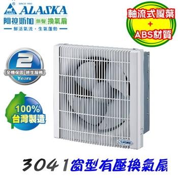 【阿拉斯加】3041 窗型有壓換氣扇