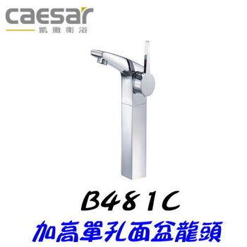 【凱撒衛浴】Caesar B481C 加高單孔面盆龍頭