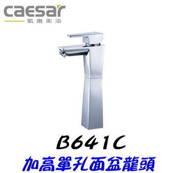【凱撒衛浴】Caesar B641C 加高單孔面盆龍頭