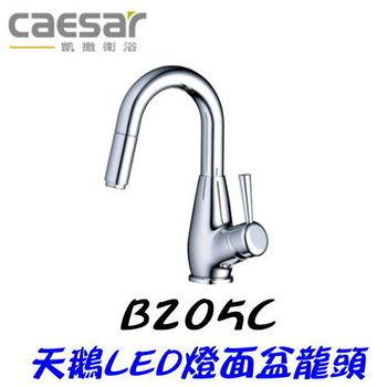 【凱撒衛浴】Caesar B205C 天鵝LED燈面盆龍頭