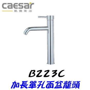 【凱撒衛浴】Caesar B223C 加長單孔面盆省水龍頭
