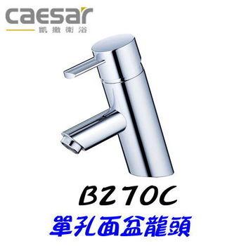 【凱撒衛浴】Caesar B270C 單孔面盆龍頭