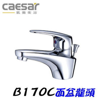 【凱撒衛浴】Caesar B170C 面盆龍頭