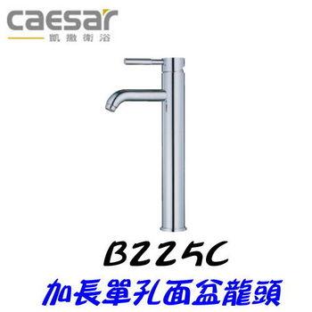 【凱撒衛浴】Caesar B225C 加長單孔面盆龍頭