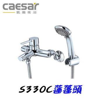 【凱撒衛浴】Caesar S330C 蓮蓬頭龍頭(組)