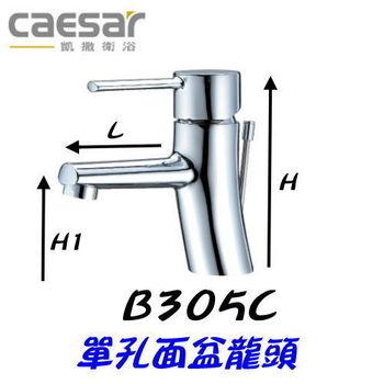 【凱撒衛浴】Caesar B305C 單孔面盆龍頭