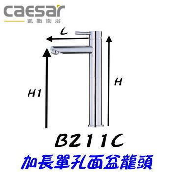 【凱撒衛浴】Caesar B211C 加長單孔面盆龍頭