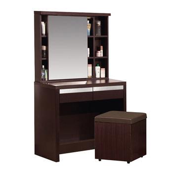 【優利亞】尼斯2.7尺化妝台+化妝椅(2色可選)
