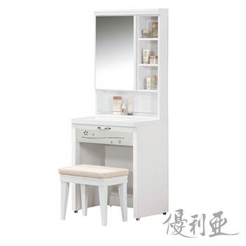 【優利亞】晴空物語白色2尺化妝台+化妝椅