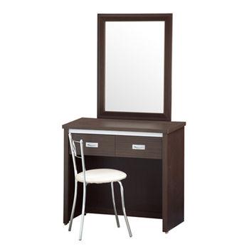 【優利亞】捷克簡約2.7尺化妝台+化妝椅(3色可選)