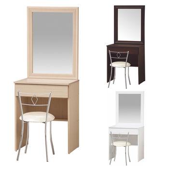 【優利亞】巧克簡約2尺化妝台+化妝椅(3色可選)