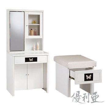 【優利亞】夢蝶純白2.4尺旋轉化妝台+椅
