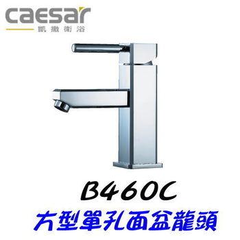 【凱撒衛浴】Caesar B460C 方型單孔面盆龍頭