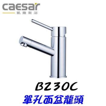 【凱撒衛浴】Caesar B230C 單孔面盆龍頭