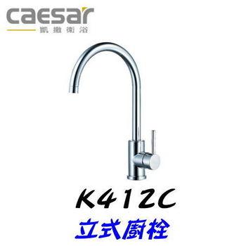 【凱撒衛浴】Caesar K412C 立式廚房龍頭