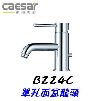 【凱撒衛浴】Caesar B224C 單孔面盆龍頭