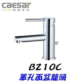 【凱撒衛浴】Caesar B210C 單孔面盆龍頭