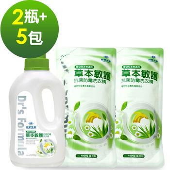 【台塑生醫】草本敏護洗衣精超值組(2瓶+5包)