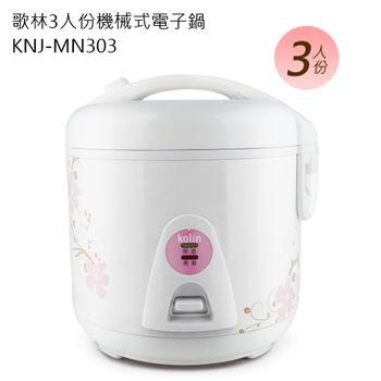 【歌林】3人份機械式電子鍋KNJ-MN303