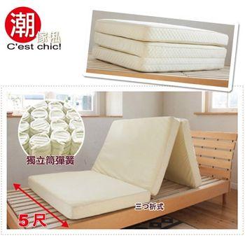 【潮傢俬】日式三折獨立筒彈簧床墊5尺 (可收納拆洗)