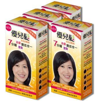 優兒髮泡泡染髮劑4盒組-自然黑