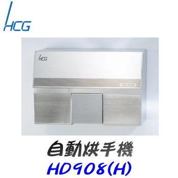 【和成HCG】自動烘手機 HD908(H)