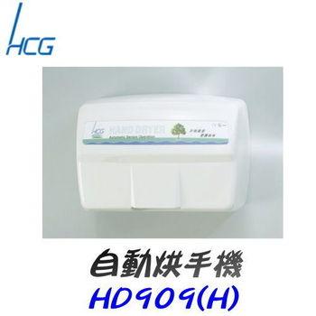 【和成HCG】自動烘手機 HD909(H)
