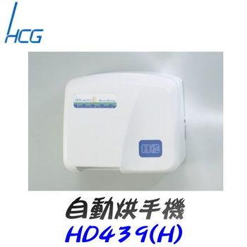 【和成HCG】自動烘手機 HD439(H)