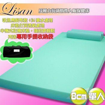 Lisan反壓力抗菌惰性入眠保健床-8cm單人