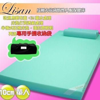 Lisan反壓力抗菌惰性入眠保健床-10cm單人