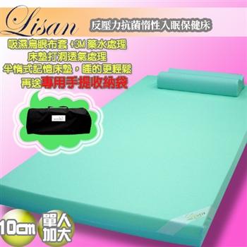 Lisan反壓力抗菌惰性入眠保健床-10cm單人加大