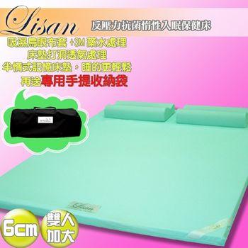 Lisan反壓力抗菌惰性入眠保健床-6cm雙人加大