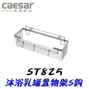 【凱撒衛浴】Caesar ST825/-1 沐浴乳罐置物架/S鉤