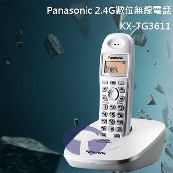 【Panasonic】2.4GHz數位無線電話 KX-TG3611 (時尚白)