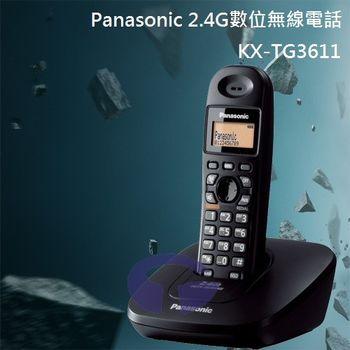 【Panasonic】2.4GHz數位無線電話 KX-TG3611 (經典黑)