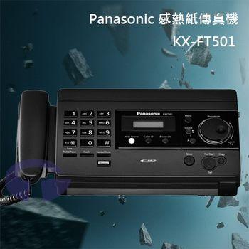 【Panasonic】感熱式傳真機 KX-FT501 (經典黑)