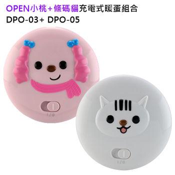【OPEN小將】充電式暖蛋組合DPO-03+DPO-05