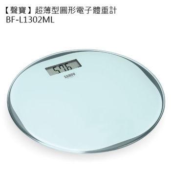 【聲寶】超薄型圓形電子體重計BF-L1302ML