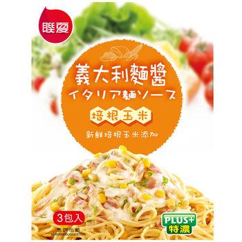 聯夏 義大利麵醬-培根玉米