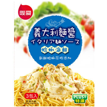 聯夏 義大利麵醬-蛤蜊海鮮