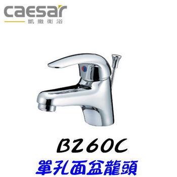 【凱撒衛浴】Caesar B260C 單孔面盆省水龍頭