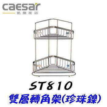 【凱撒衛浴】Caesar ST810 雙層轉角架(珍珠鎳)
