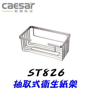 【凱撒衛浴】Caesar ST826 抽取式衛生紙架