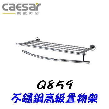 【凱撒衛浴】Caesar Q859 不鏽鋼高級置物架