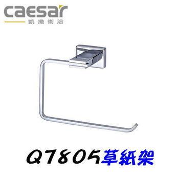 【凱撒衛浴】Caesar Q7805 擦手紙架
