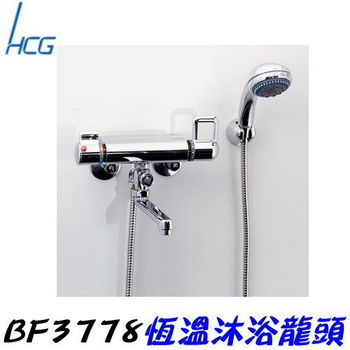 【和成】HCG BF3778 恆溫沐浴龍頭