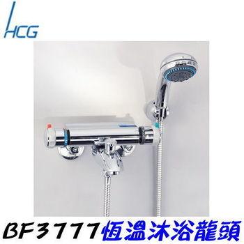 【和成】HCG BF3777 恆溫沐浴龍頭