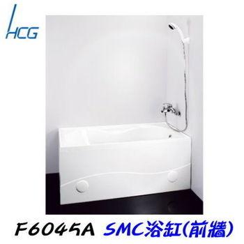【和成】HCG F6045A SMC浴缸 附前牆 (2色)